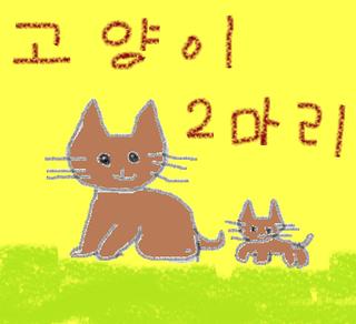 猫2匹.png
